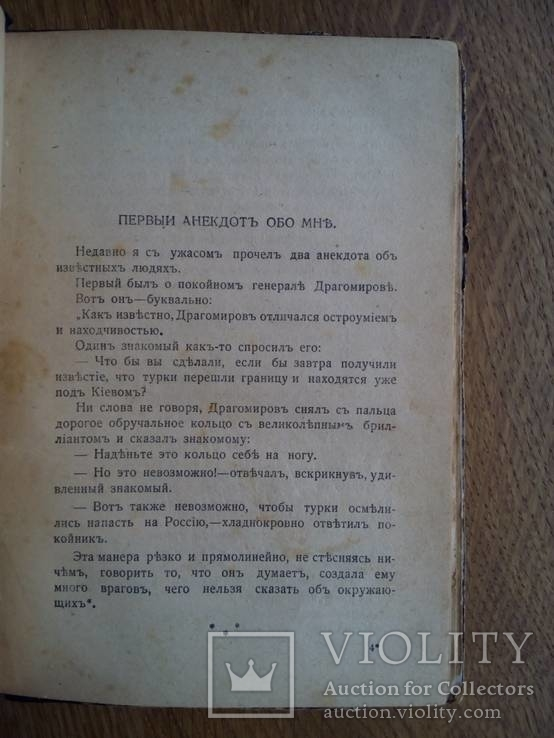 Аркадий Аверченко Прижизненное издание до 1917г., фото №8