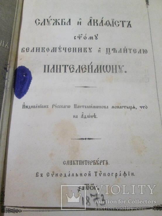 Акафист и служба Св. Пантелеймону. 1873 год ., фото №6
