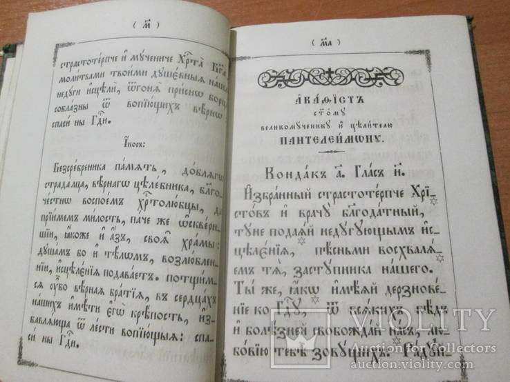 Акафист и служба Св. Пантелеймону. 1873 год ., фото №10