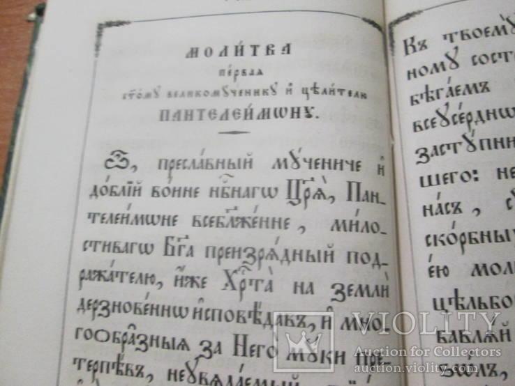 Акафист и служба Св. Пантелеймону. 1873 год ., фото №11