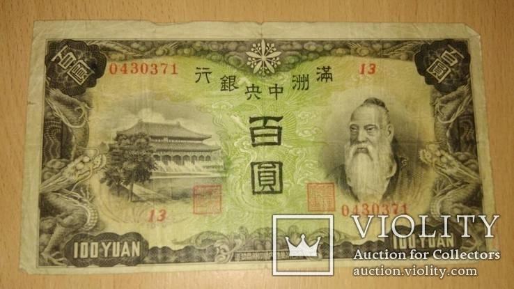 100 юаней маньчжоу го 1938 года