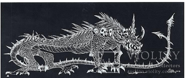 Дракон 1, оригинал, не печать, не тиснение
