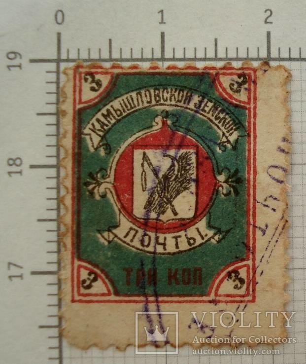 Земство Камышловская земская почта 3 копейки