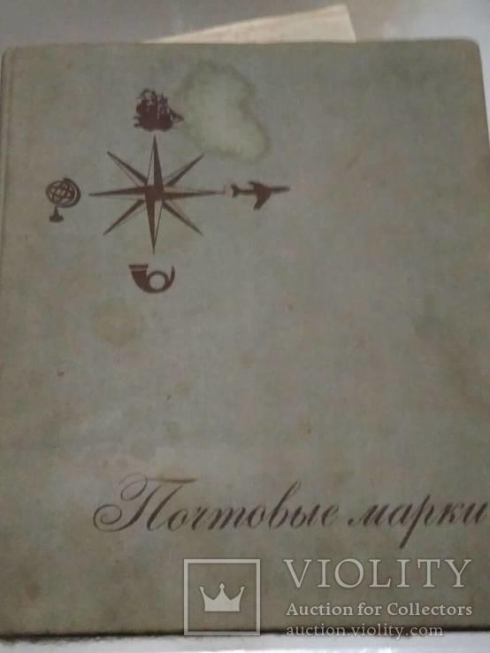 Альбом марок (номинальное количество 650 шт)