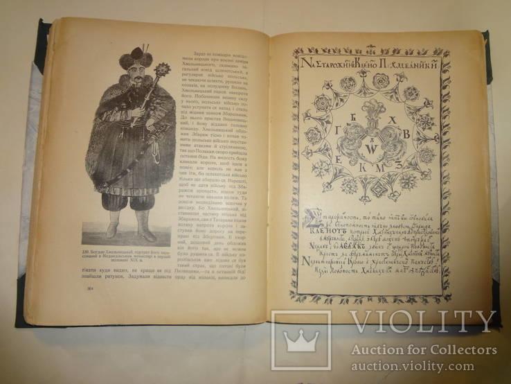 1913 Илюстрована Історія України Грушевский Київ-Львів
