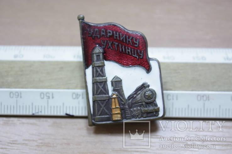 "Нагрудный знак СССР ""Ударнику ухтинцу"""