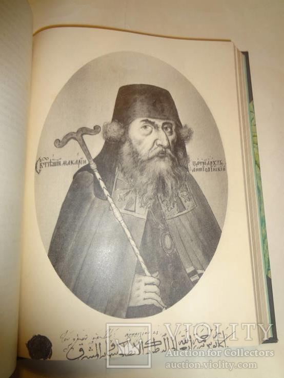 1900 История и Древности с фототипией с Архива Министерства Иностранных Дел