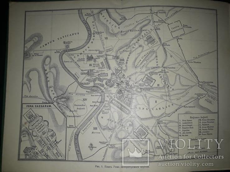 1914 Очерк Римских древностей