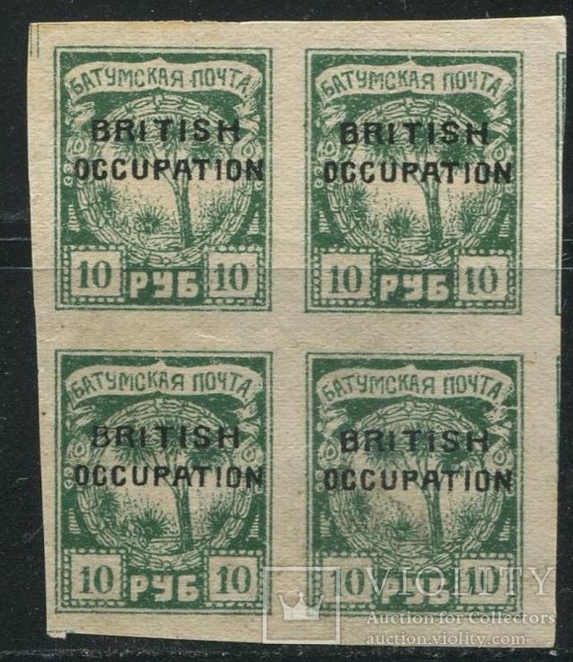 Батум Батумская почта гражданская война квартблок