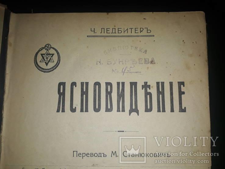 1914 Ясновиденье