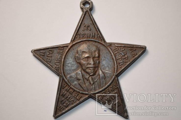 Делегату от Красной Пресни. 1921г.