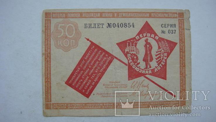 Лотерея помощи инвалидам и демобилезованным красноармейцам 50 коп.1932