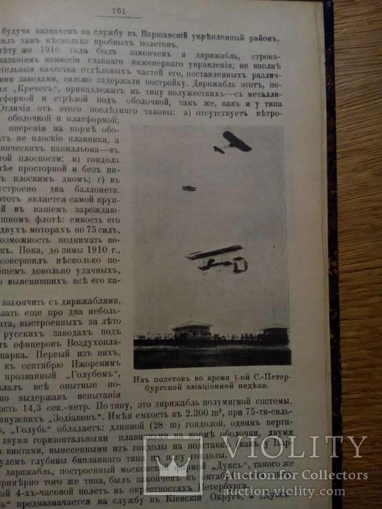 Атмосфера, необычные явления, Воздухоплавание, фото №7