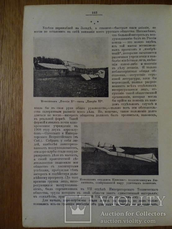 Атмосфера, необычные явления, Воздухоплавание, фото №8