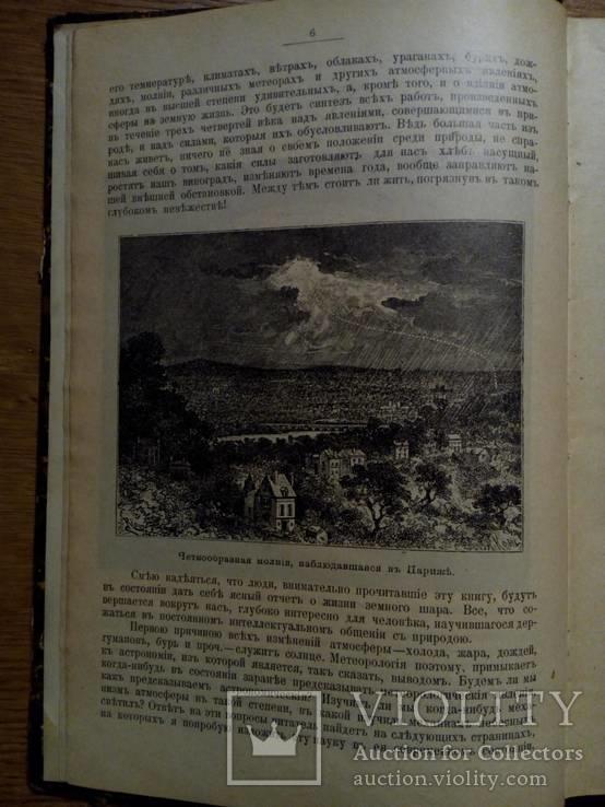 Атмосфера, необычные явления, Воздухоплавание, фото №22