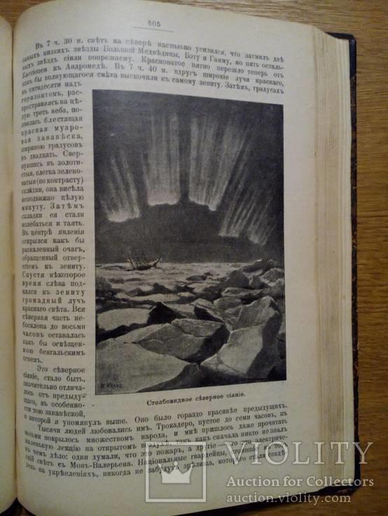 Атмосфера, необычные явления, Воздухоплавание, фото №44