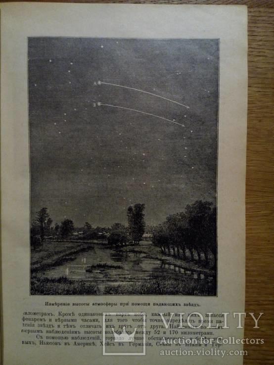 Атмосфера, необычные явления, Воздухоплавание, фото №49