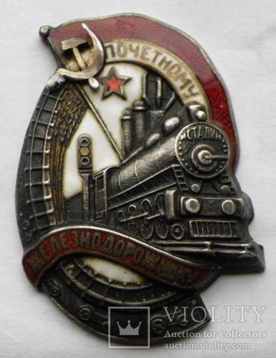 Почетному железнодорожнику N 8718 Серебро