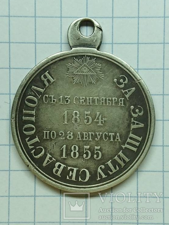Медаль «За защиту Севастополя 1854-1855» серебро