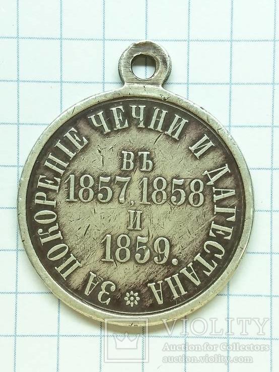 Медаль «За покорение Чечни и Дагестана» серебро 28 мм.