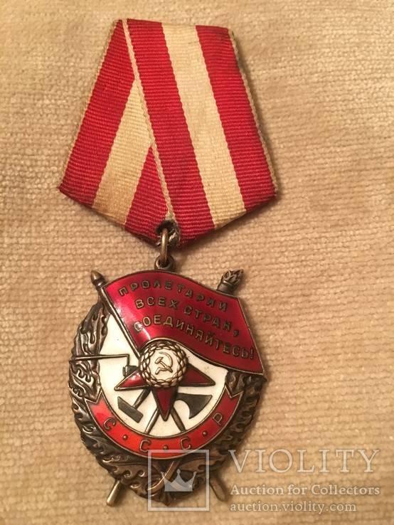 Орден Красного Знамени 527167 возможно Алжир.