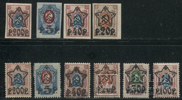 1922 РСФСР надпечатка звезды гражданская война зубц и беззубц