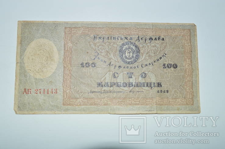 100г. Українська Держава. 1918г.