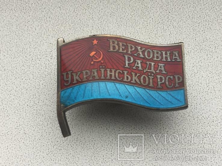 Депутат Верховной Рады УССР
