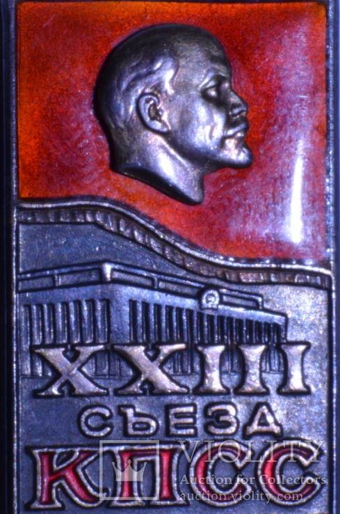 XXIII съезд КПСС