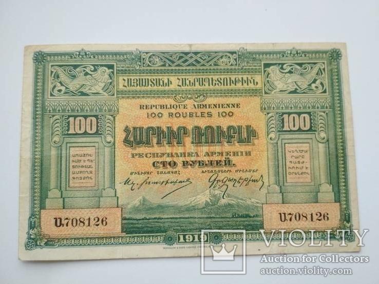 100 руб. 1919г.Армения