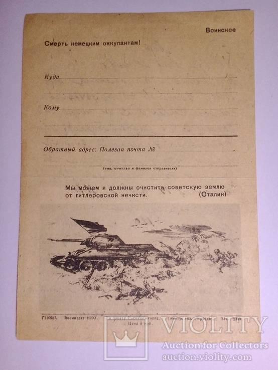 Закрытое письмо (секретка) -Танкисты, фото №2