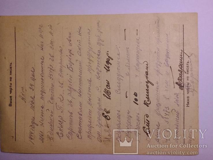 Закрытое письмо (секретка) -Танкисты, фото №3