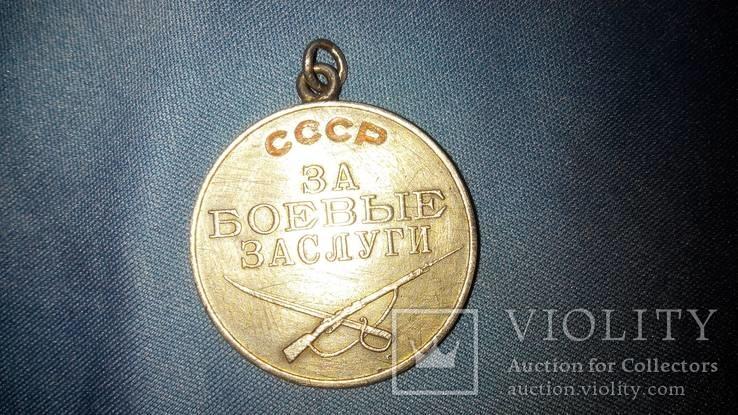 За боевые заслуги №34909.Штихель.