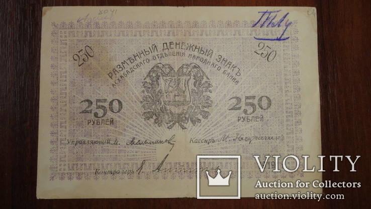 250 руб. 1919 г. Асхабадского отд. банка