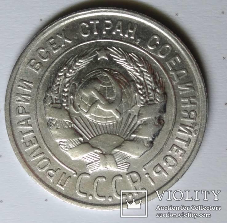 20 копеек 1931 г.серебро