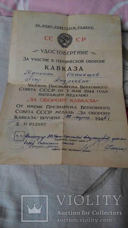 Грамота Кавказ подпись героя ссср генерал