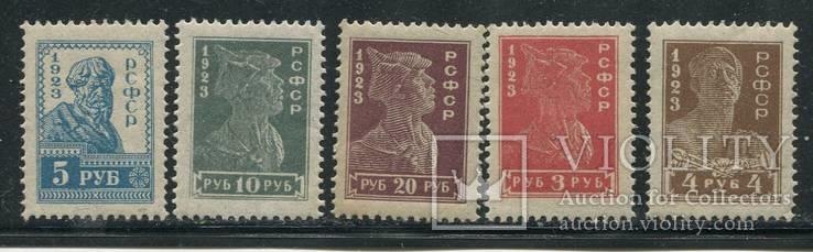 1923 РСФСР полная серия гражданская война MNH **