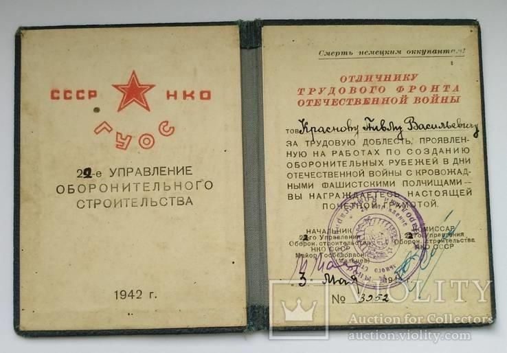 Грамота ГУОС  1942 года № 3952