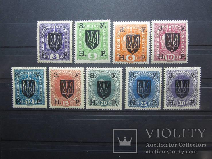 ЗУНР 1919 р. Серія. 9 марок.
