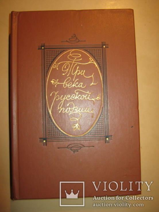 Три века русской поэзии, фото №2