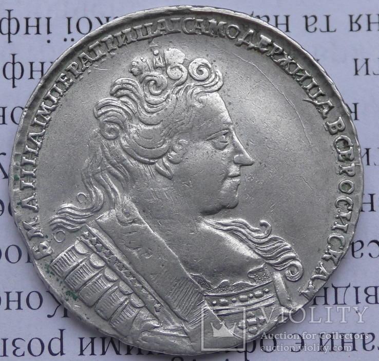 Рубль 1732 год