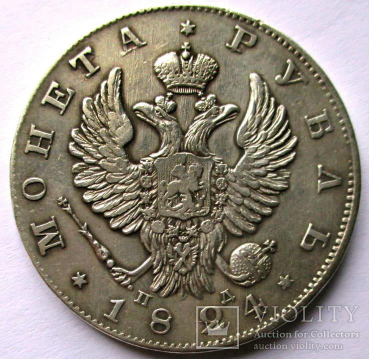 Рубль 1824 года