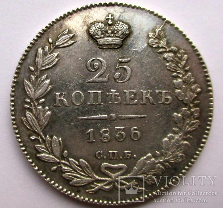 25 копеек 1836 года aUNC