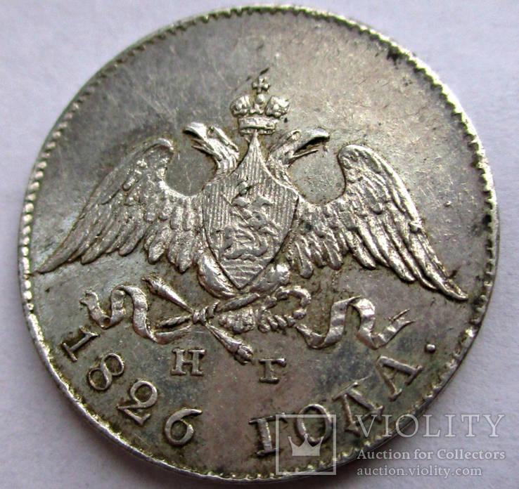 10 копеек 1826 года (Биткин - R) UNC