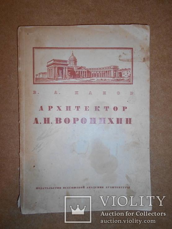 Архитектор Воронихин г.1937 Ахитектура, фото №2