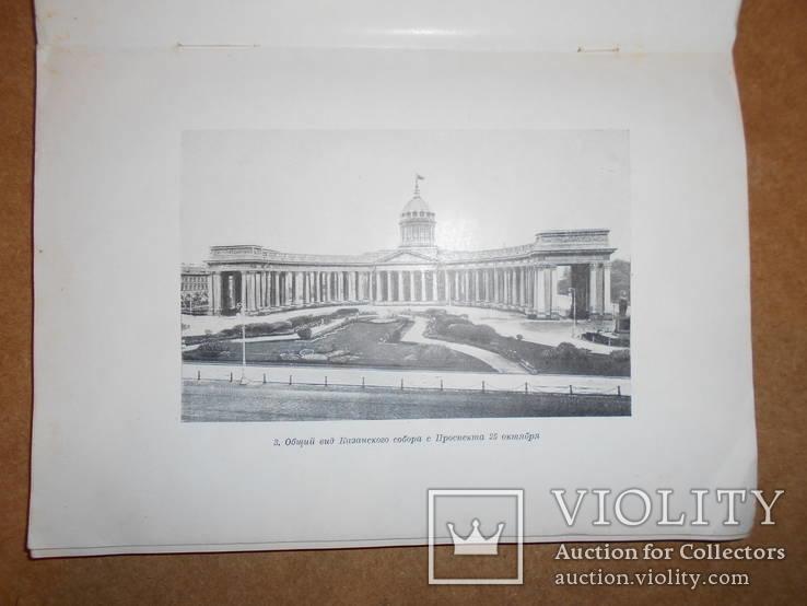 Архитектор Воронихин г.1937 Ахитектура, фото №4