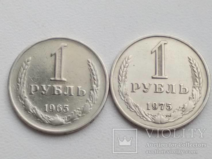 1 рубль 1975 г и 1 рубль 1965 г СССР