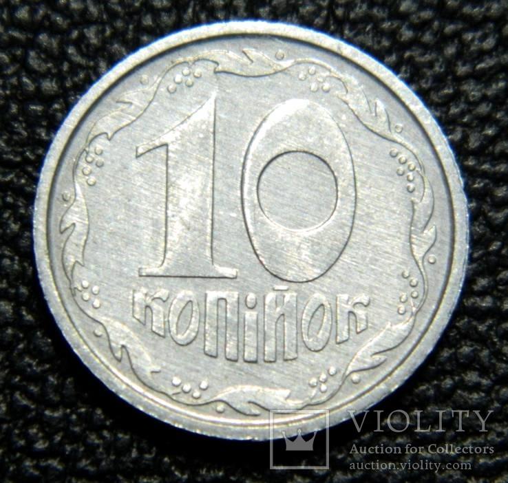 10 копійок 1994 2ВАк алюміній