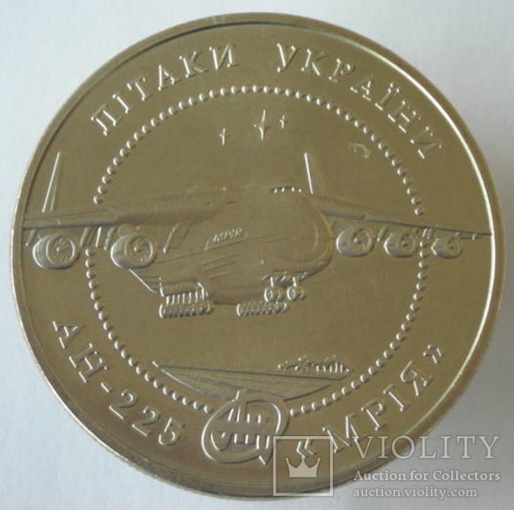 5 гривень 2002 Літак АН-225