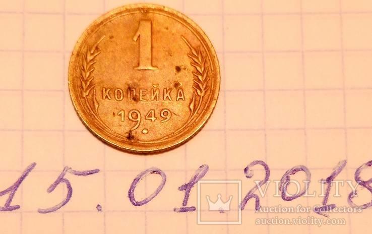 1 Копейка 1949 года